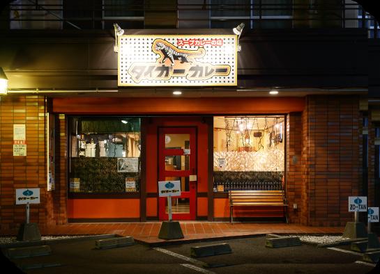 タイガーカレー北24条本店