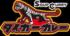 札幌・函館のスープカレーはタイガーカレーへ フッターロゴ